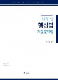 최우성 행정법총론 기출문제집