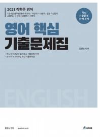 2021 김한준영어 핵심기출문제집