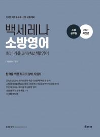 2021 백세레나 소방영어 기출문제집