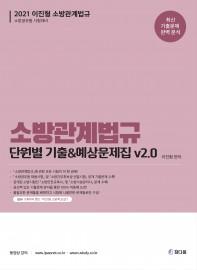 2021 소방관계법규 단원별 기출&예상문제집v2.0