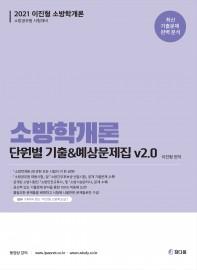 2021 소방학개론 단원별 기출&예상문제집v2.0