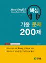 영어 핵심기출문제 200제