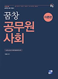 꿈창 공무원사회