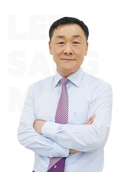 이상민 교수