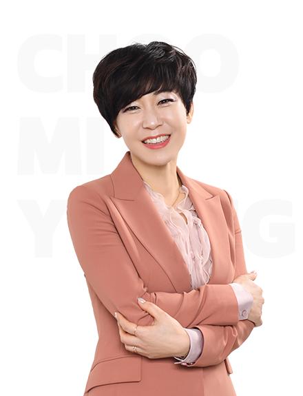 추미영 교수