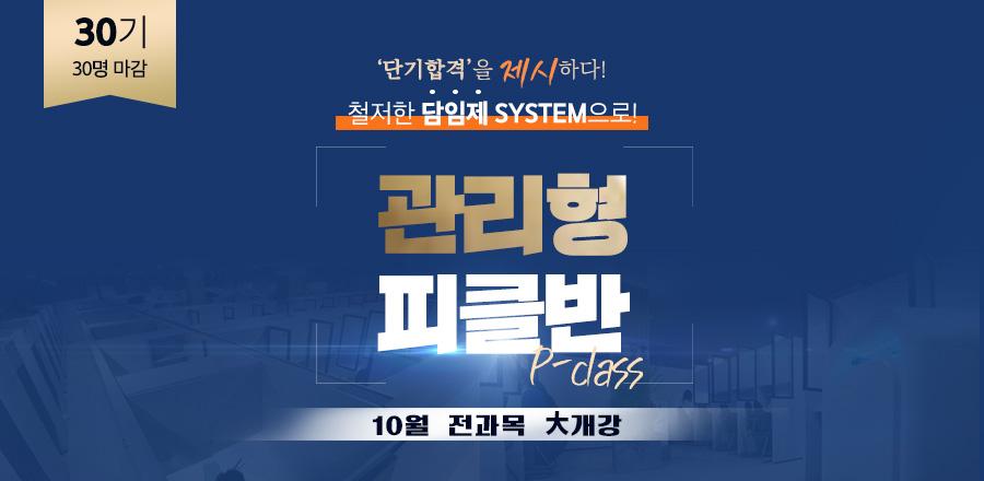 관리형P-CLASS